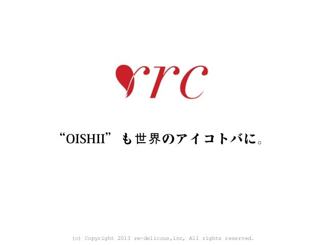 """""""OISHII"""" も 世界 のアイコトバに。 (c) Copyright 2013 re-delicous,inc, All rights reserved."""