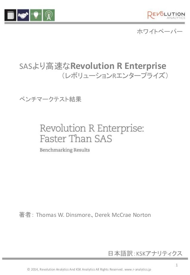ホワイトペーパー  SASより高速なRevolution R Enterprise  (レボリューションRエンタープライズ)  著者: Thomas W. Dinsmore、Derek McCrae Norton  日本語訳:KSKアナリティク...