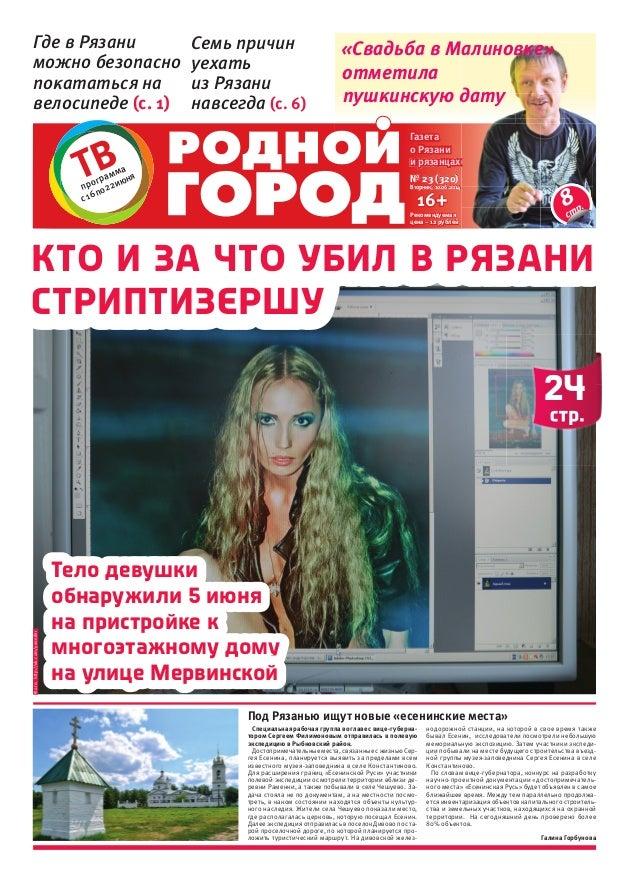рязань газета ярмарка