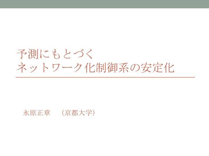 予測にもとづくネットワーク化制御系の安定化永原正章 (京都大学)