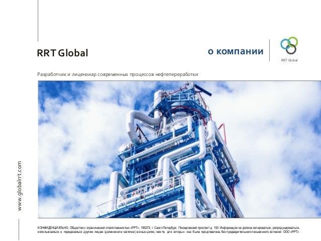 RRT Global www.globalrrt.com RRT Global КОНФИДЕНЦИАЛЬНО, Общество с ограниченной ответственностью «РРТ», 195273, г. Санкт-...