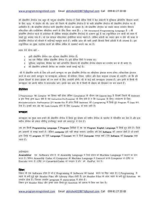 Notes pdf programming c