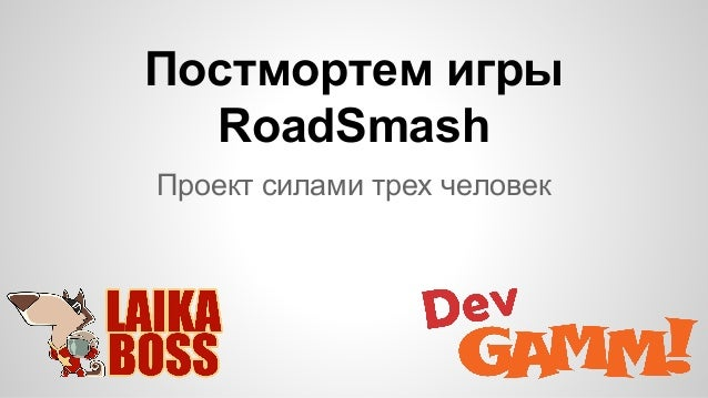 Постмортем игры RoadSmash Проект силами трех человек