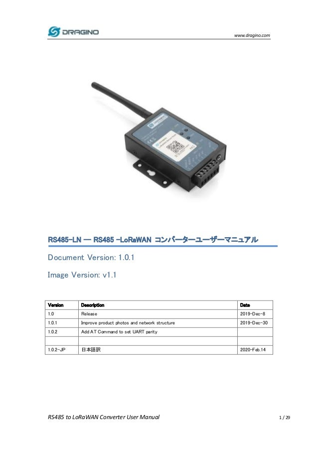 www.dragino.com RS485 to LoRaWAN Converter User Manual 1 / 29 RS485-LN -- RS485 -LoRaWAN コンバーターユーザーマニュアル Document Version:...