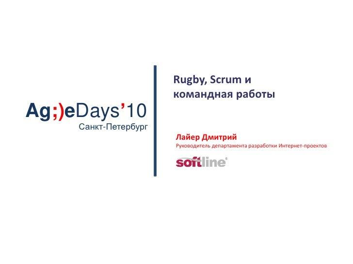 Rugby, Scrum и<br />командная работы<br />Ag;)eDays'10<br />Санкт-Петербург<br />Лайер Дмитрий<br />Руководитель департаме...