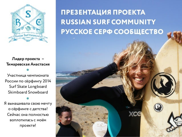 Russian Surf Community Русское Серф Сообщество