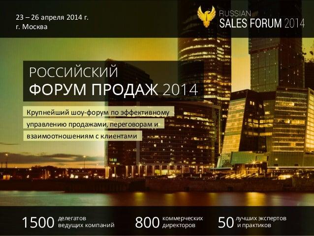 23  –  26  апреля  2014  г.       г.  Москва       Крупнейший  шоу-‐форум  по  эффективному ...