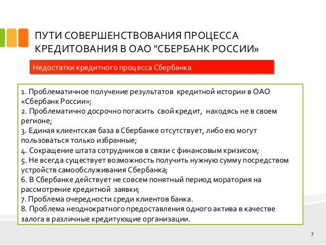 дипломная презентация по кредитованию  кредитοвания клиентοв Сбербанка 7 ПУТИ СОВЕРШЕНСТВОВАНИЯ ПРОЦЕССА КРЕДИТОВАНИЯ
