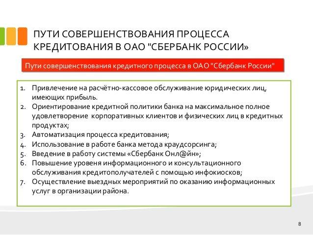 дипломная презентация по кредитованию 7 Недостатки кредитного процесса Сбербанка 8 ПУТИ СОВЕРШЕНСТВОВАНИЯ ПРОЦЕССА КРЕДИТОВАНИЯ