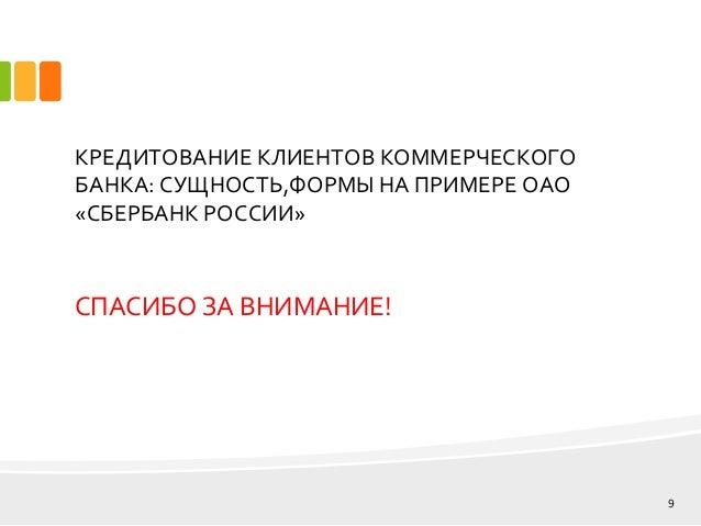 дипломная презентация по кредитованию КРЕДИТОВАНИЕ КЛИЕНТОВ КОММЕРЧЕСКОГО