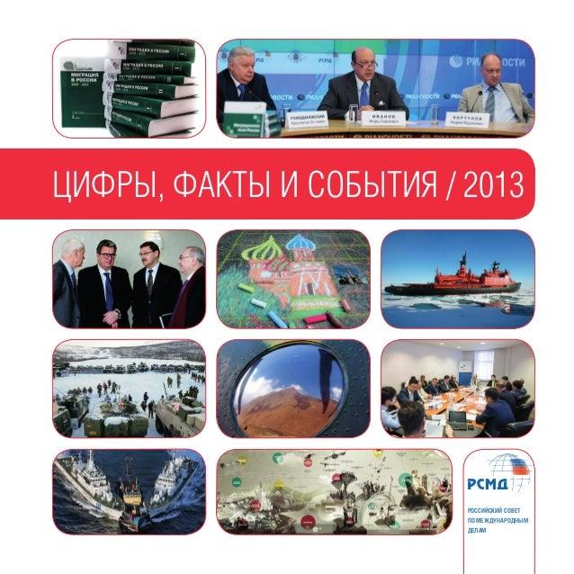 ЦИФРЫ, ФАКТЫ И СОБЫТИЯ / 2013  РОССИЙСКИЙ СОВЕТ ПОМЕЖДУНАРОДНЫМ ДЕЛАМ