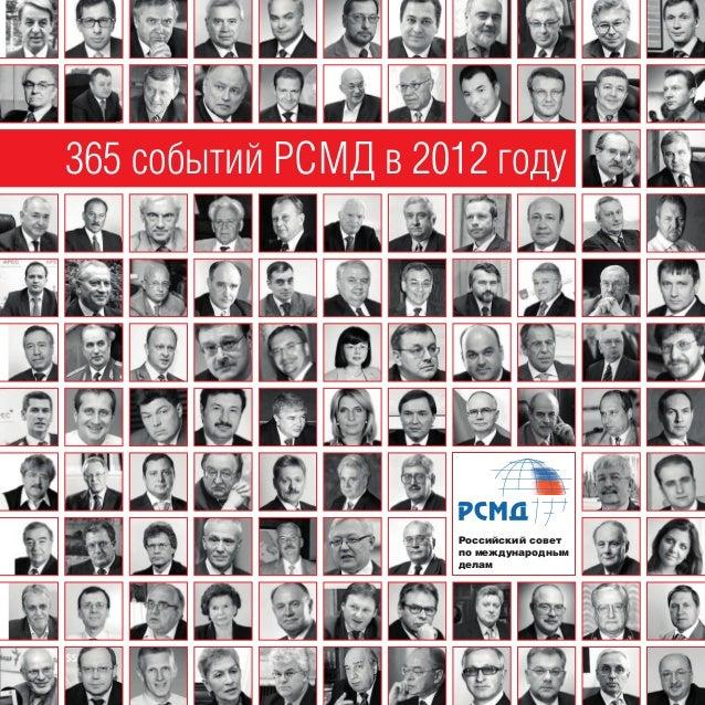 365 событий РСМД в 2012 году                     Российский совет                     по международным                    ...