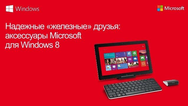 Быстрый доступ кчудо-кнопкам Windows 8Прикосновения как в Windows 8Bluetooth – не требуется USB-передатчик и USB-порт