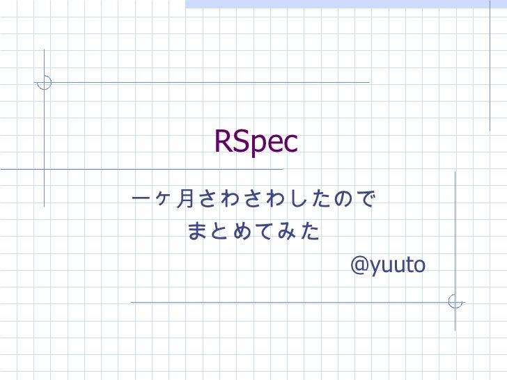 RSpec 一ヶ月さわさわしたので まとめてみた @yuuto