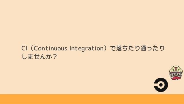 ランダムにおちるfeature_system spec対策rspec-retry_ex の 紹介 Slide 3