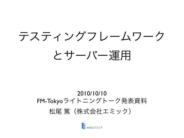 2010/10/10 FM-Tokyo