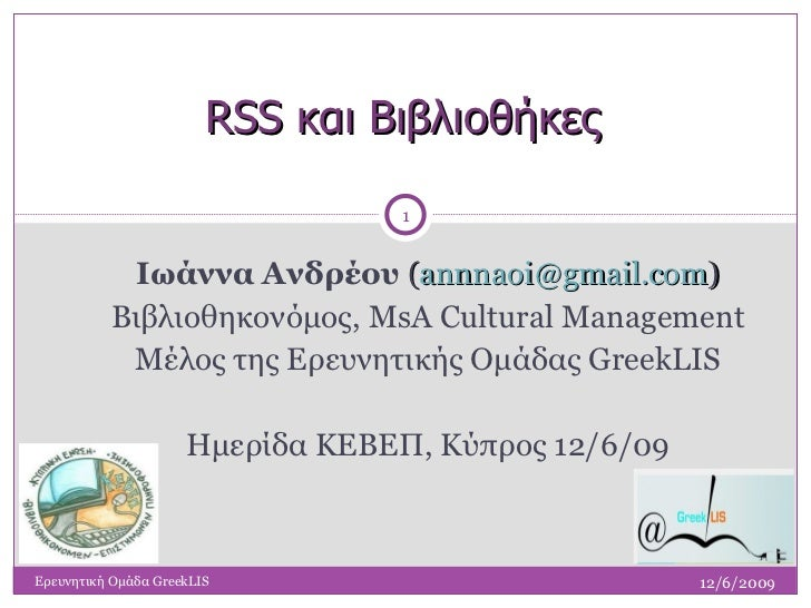 RSS  και Βιβλιοθήκες <ul><ul><li>Ιωάννα Ανδρέου  ( [email_address] ) </li></ul></ul><ul><ul><li>Βιβλιοθηκονόμος,  MsA Cult...