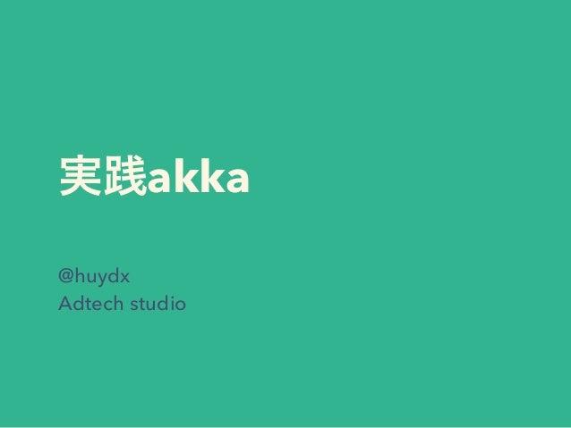 実践akka @huydx Adtech studio