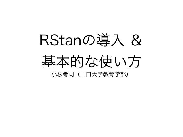 RStanの導入 & 基本的な使い方 小杉考司(山口大学教育学部)