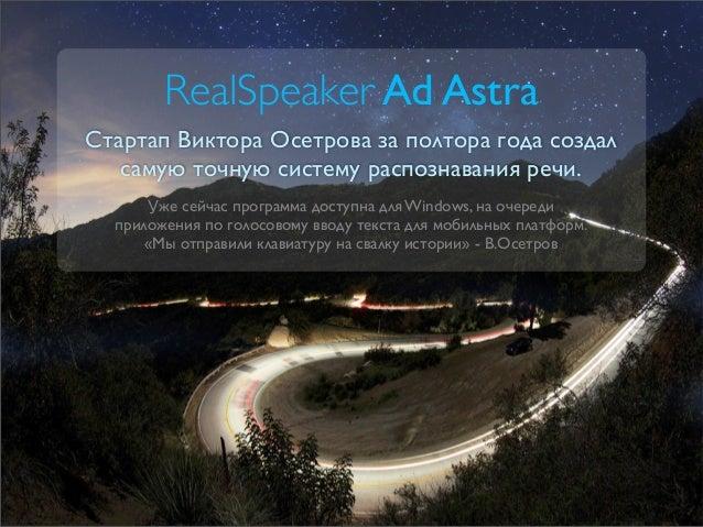 RealSpeaker Ad Astra Стартап Виктора Осетрова за полтора года создал самую точную систему распознавания речи. Уже сейчас п...