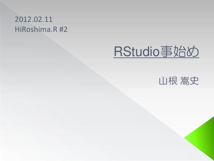 2012.02.11HiRoshima.R #2                 RStudio事始め                      山根 嵩史
