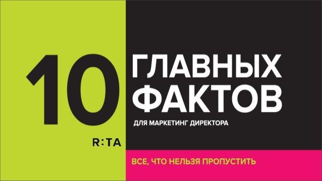 ГЛАВНЫЕ ЦИФРЫ Кол-во пользователей в Рунете за месяц Октябрь 66 951 000 Декабрь 75 029 000 Ноябрь Декабрь Январь Февраль М...