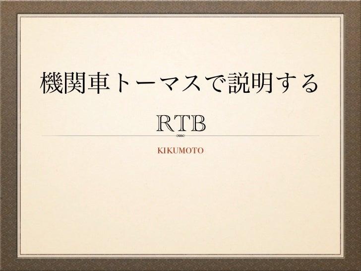 機関車トーマスで説明する    RTB     kikumoto