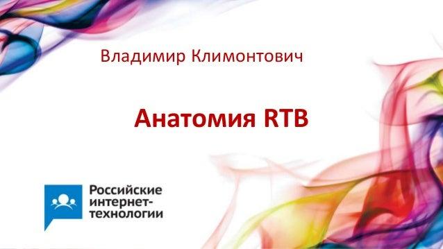 Анатомия RTBВладимир Климонтович