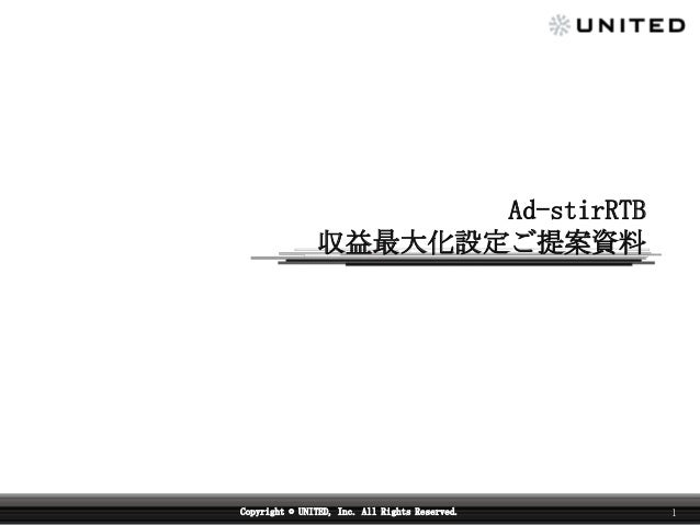 Ad-stirRTB 収益最大化設定ご提案資料 Copyright © UNITED, Inc. All Rights Reserved. 1