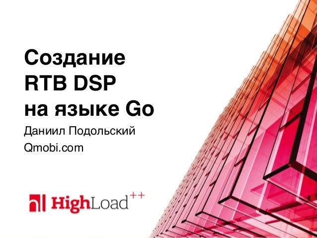 Создание RTB DSP на языке Go Даниил Подольский Qmobi.com