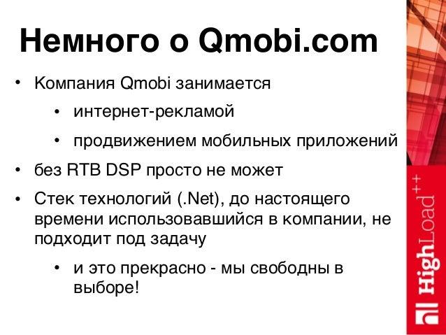 RTB DSP на языке Go: укрощение buzzwords Slide 2