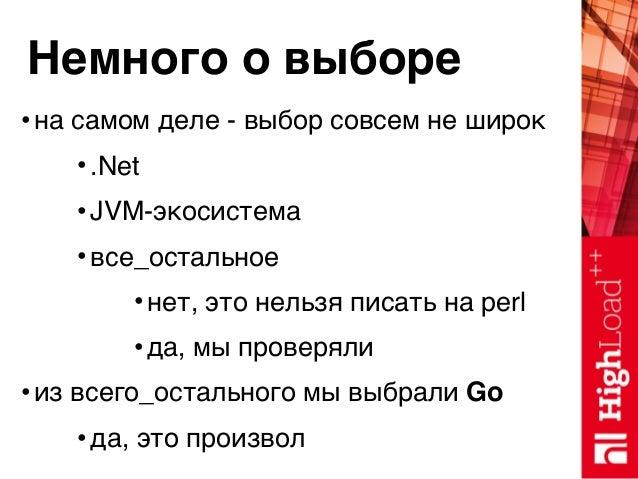 RTB DSP на языке Go: укрощение buzzwords Slide 3