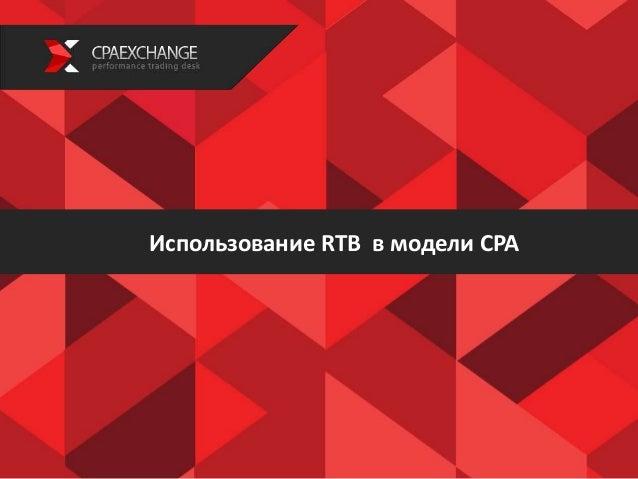 Использование RTB в модели CPA