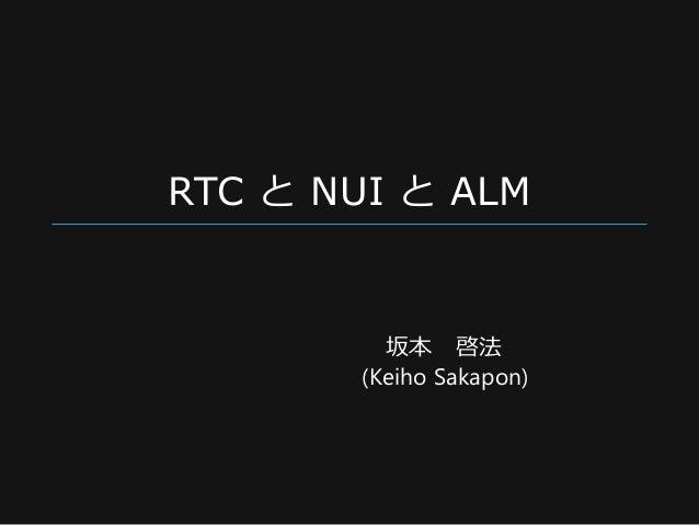 RTC と NUI と ALM  坂本 啓法 (Keiho Sakapon)