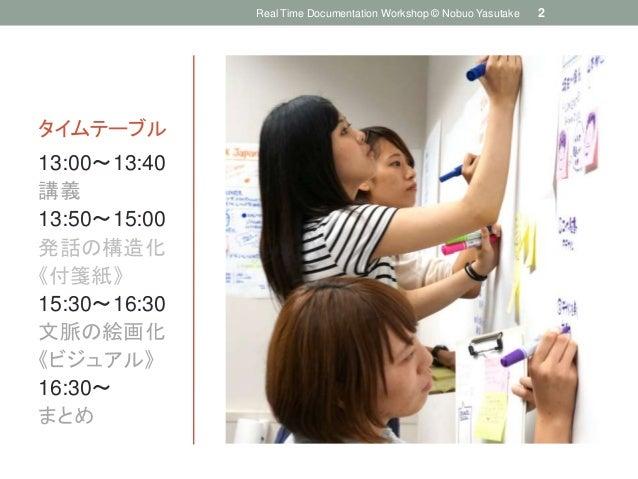 Rtd公開講座抜粋 Slide 2