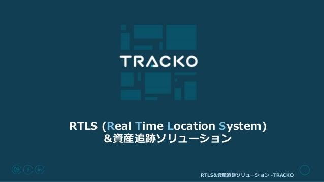 RTLS&資産追跡ソリューション -TRACKO 1 RTLS (Real Time Location System) &資産追跡ソリューション
