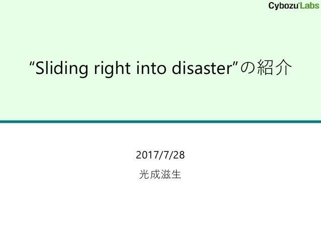 """Sliding right into disaster""の紹介 2017/7/28 光成滋生"