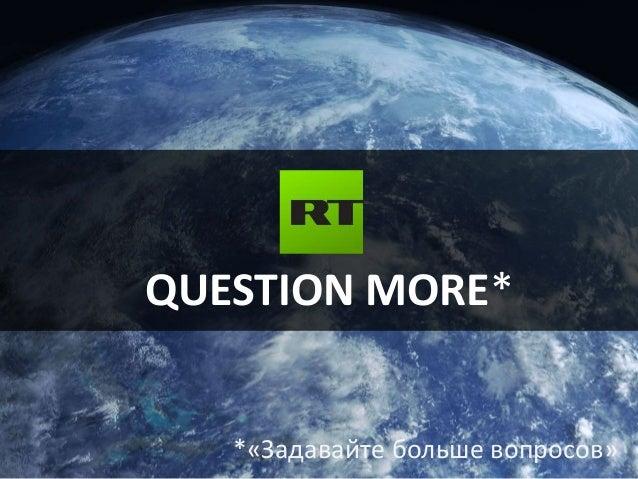 QUESTION MORE* *«Задавайте больше вопросов»