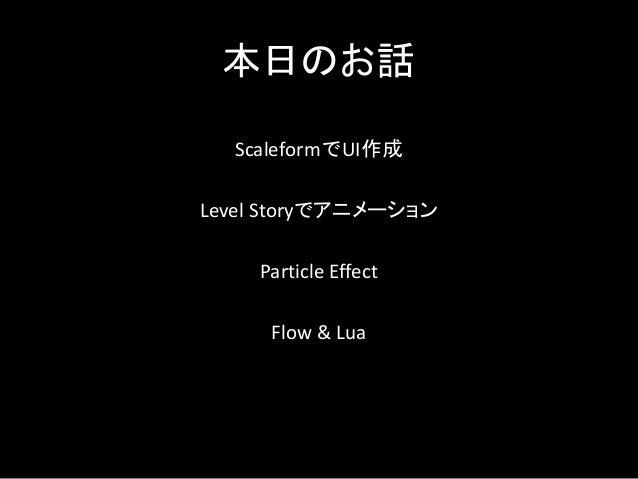 本日のお話 ScaleformでUI作成 Level Storyでアニメーション Particle Effect Flow & Lua