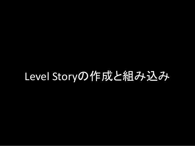 Level Storyの作成と組み込み