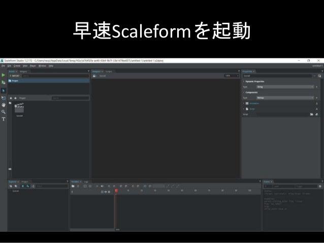 早速Scaleformを起動