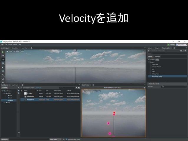 Velocityを追加