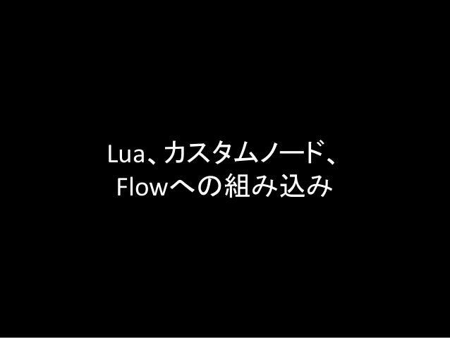 Lua、カスタムノード、 Flowへの組み込み