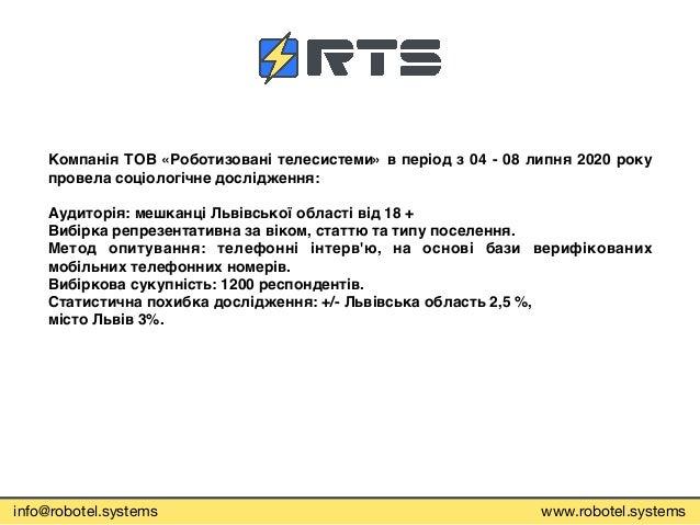 Компанія ТОВ «Роботизовані телесистеми» в період з 04 - 08 липня 2020 року провела соціологічне дослідження: Аудиторія: ме...