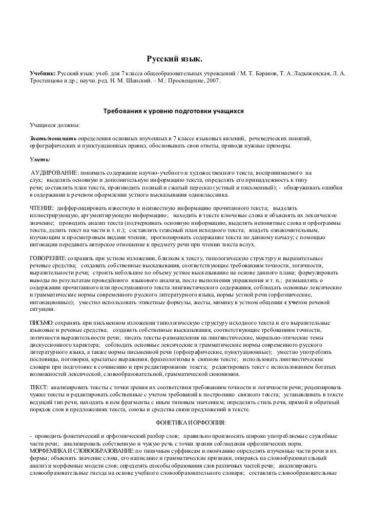 По русскому языку 6 класс баранов м т контрольные вопросы и задания