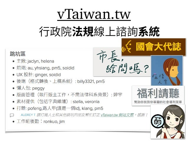 vTaiwan.tw