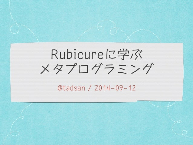 Rubicureに学ぶ  メタプログラミング  #WDGVDQ
