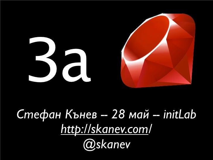 За Стефан Кънев -- 28 май -- initLab       http://skanev.com/            @skanev