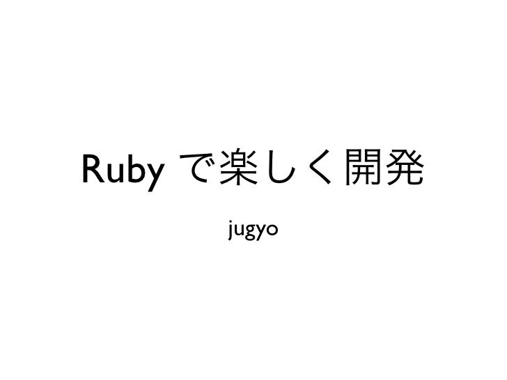 Ruby        jugyo