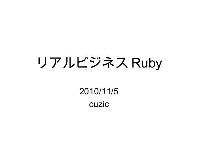 リアルビジネス Ruby 2010/11/5 cuzic